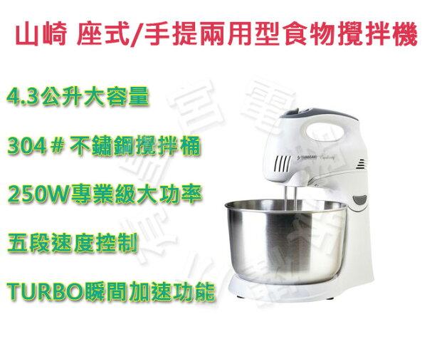 ✈皇宮電器✿ 山崎 座式/手提兩用型食物攪拌機SK-270