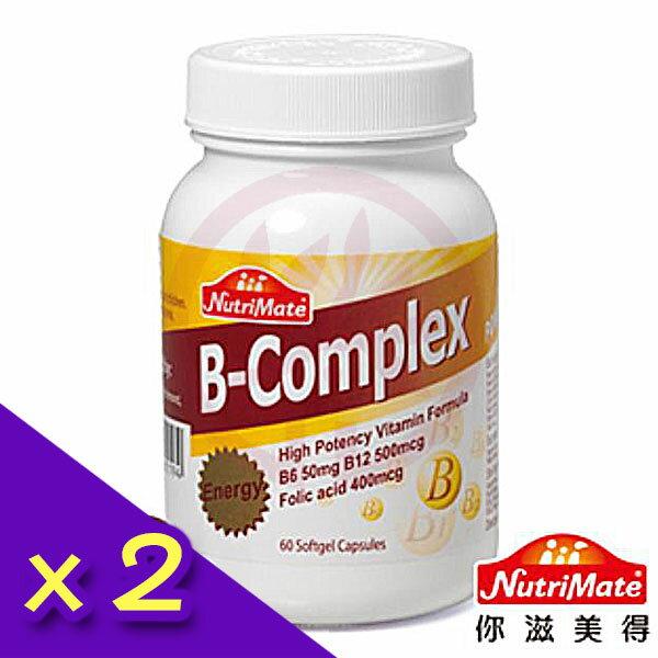 Nutrimate你滋美得 高效維他命B群(60粒/罐)x2