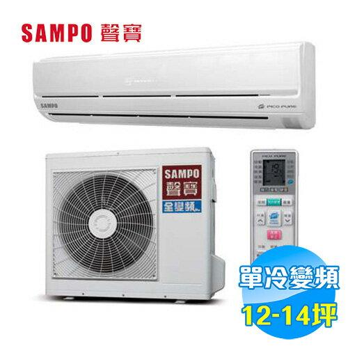 聲寶 SAMPO 單冷變頻 一對一分離式冷氣 頂級PA系列 AU-PA80D / AM-PA80D