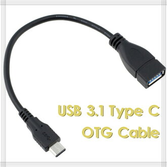 【21cm】USB3.1 Type C to USB3.0 OTG 轉接傳輸線/數據線/New MacBook/Chromebook Pixel 2015 C公轉A母