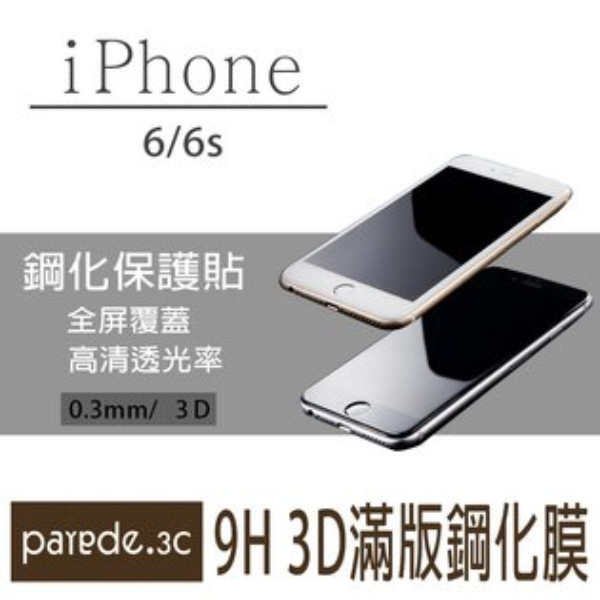 Iphone6/6S 4.7吋 AGC日本旭硝子3D曲面鋼化玻璃保護貼 原廠 全螢幕滿版  鋼化膜 3D立體 黑白【Parade.3C派瑞德】