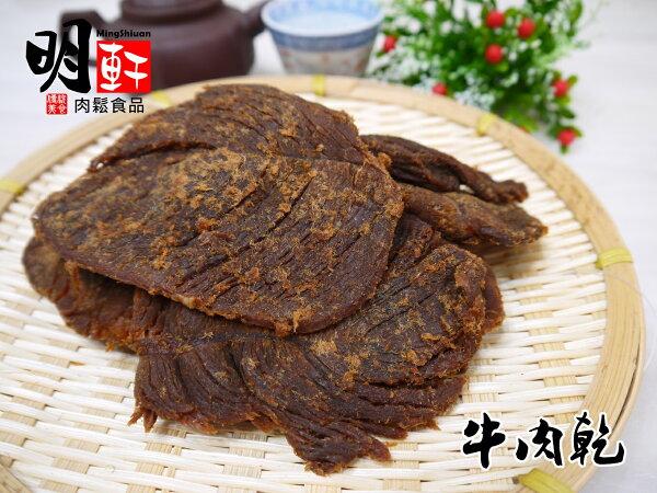 【明軒肉鬆食品】牛肉乾~輕巧包(80g)
