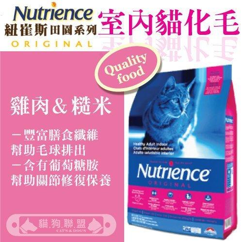 +貓狗樂園+ Nutrience紐崔斯【低敏田園貓系列。室內貓化毛。5公斤】1200元 - 限時優惠好康折扣