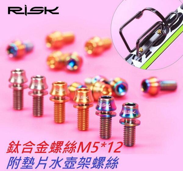 【鈦合金水壺架螺絲M5*12mm】RISK TC4鈦合金螺絲 鋁合金螺絲不銹鋼螺絲白鐵螺絲可參考