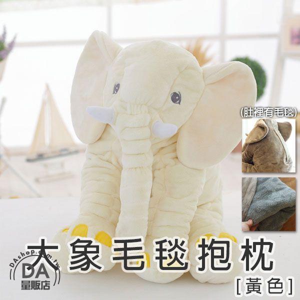 《DA量販店》60cm 附毯子 大象公仔 大象抱枕 絨毛玩具 安撫 陪睡 黃(V50-1553)