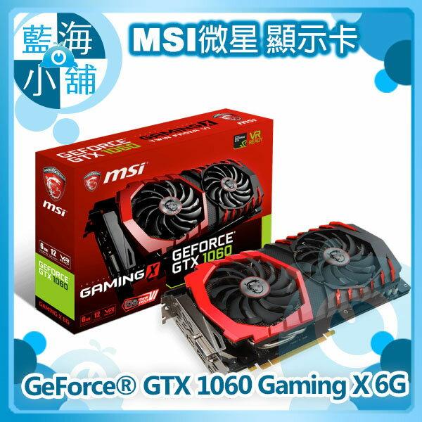 MSI 微星 GeForce® GTX 1060 Gaming X 6G顯示卡 ◤原廠完美四年保固◢◆支援虛擬實境  ◆支援 DirectX 12