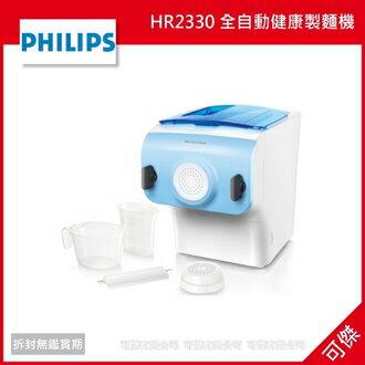 可傑 Philips 飛利浦 HR2330 全自動健康製麵機 / 愛麵機 公司貨