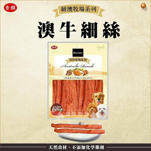 +貓狗樂園+ Pets love香饌【紐澳牧場系列。澳牛細絲。180g】150元*台灣製造狗零食 0