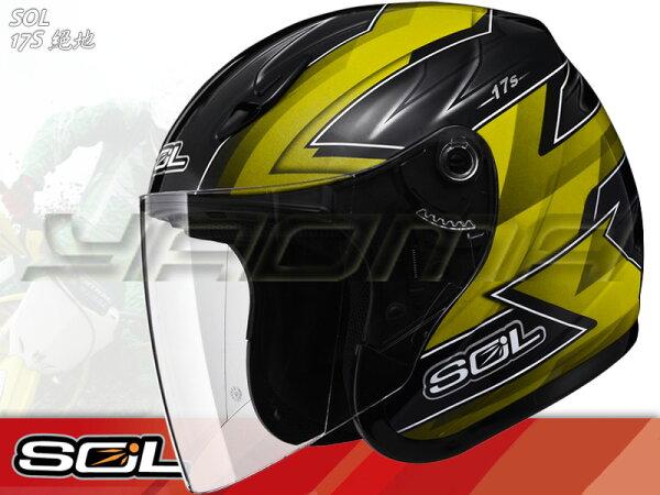 SOL安全帽| 17s 絕地 黑/黃 半罩帽 【基本通勤款】『耀瑪騎士生活機車部品』