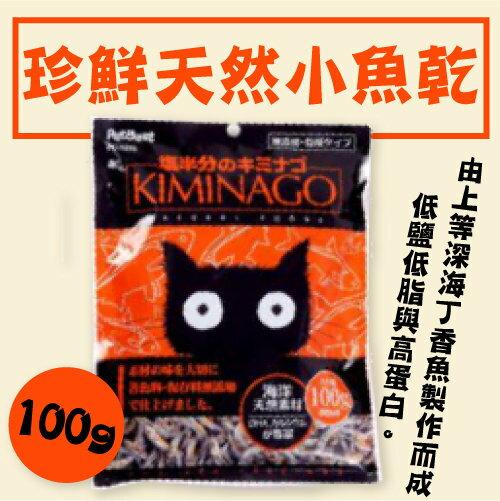 +貓狗樂園+ Pet Best【珍鮮天然小魚乾。100g】100元 0