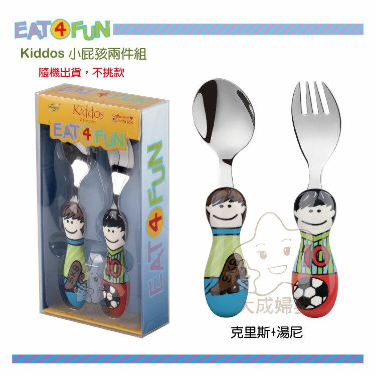 【大成婦嬰】 EAT4FUN 吃飯系列-Kiddos小屁孩 湯叉匙 2件組(男孩款) 湯匙 叉子 316不鏽鋼 1