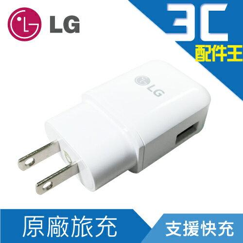 LG 原廠旅充 閃電快充 5V 9V 1.8A 充電器 G3 G4 V10 ZERO G4C BEAT G5 K10