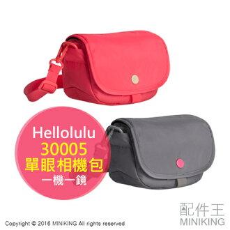 【配件王】現貨2色 公司貨 Hellolulu 30005 小型相機包 攝影包 保護包 1機1鏡 GF8 GF7