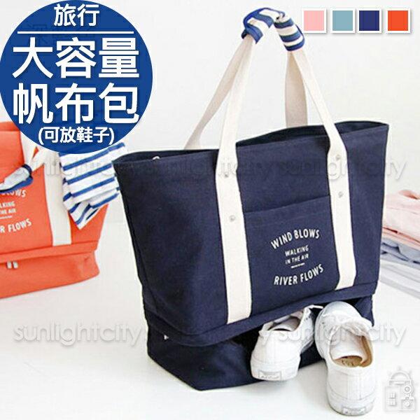 日光城。韓系大容量雙層帆布旅行袋(可放鞋子),WIND BLOWS可外掛行李箱拉桿旅行包收納袋手提袋肩背袋萬用袋旅行袋