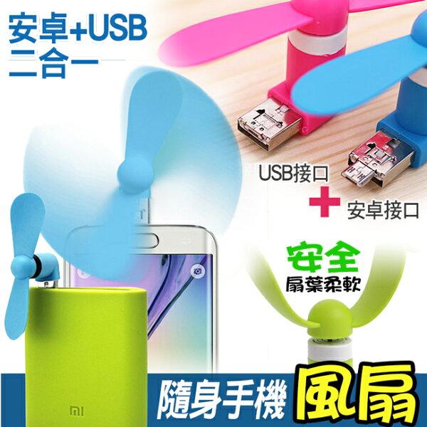 創新 手機隨身風扇 安卓+USB二合一 超靜音 竹蜻蜓 迷你風扇 掌上風扇 電風扇 輕巧小風扇