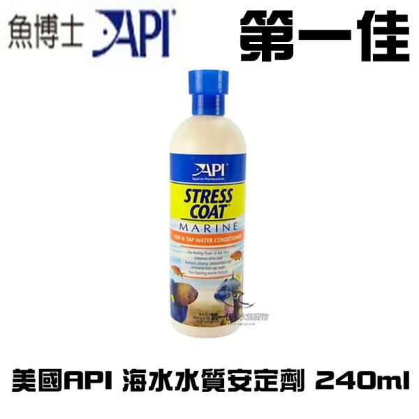 [第一佳水族寵物]D401美國API魚博士 海水水質安定劑 240ml