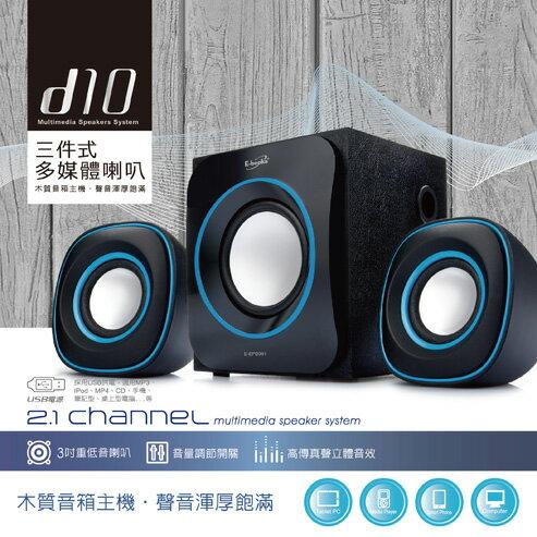 【迪特軍3C】E-books D10 三件式多媒體喇叭 3英吋重低音 2英吋衛星 防磁設計 LED電源指示燈 音量控制旋鈕 0