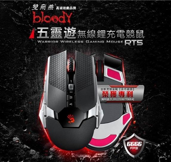 【迪特軍3C】A4 BLOODY 【RT5】內鍵鋰電充電式 無線電競滑鼠 4種火力模式 9個可編程鍵 - 限時優惠好康折扣