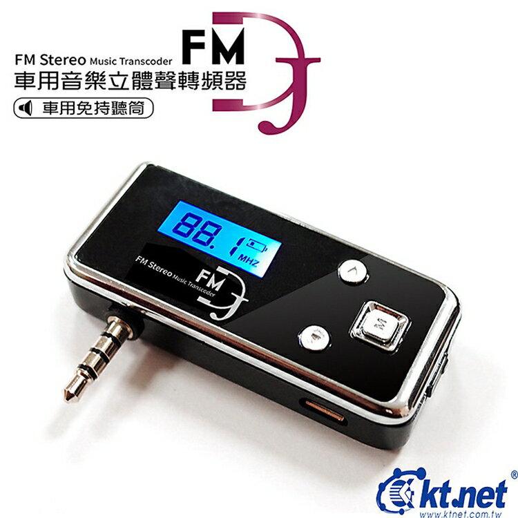 【迪特軍3C】FM DJ車用音樂轉頻器 可微調頻道 採用3.5mm音源孔 適用FM頻率87.5MHz~107.9MHz 避免電台蓋台 0