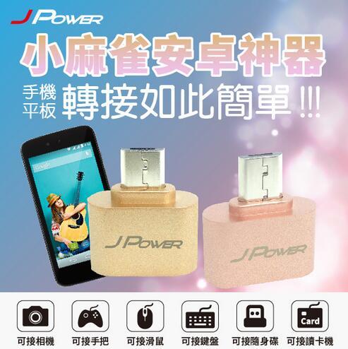【迪特軍3C】JP-AD-OTG JPOWER 杰強 小麻雀安卓神器 轉接器 可接 USB 設備 滑鼠 手把等等 0