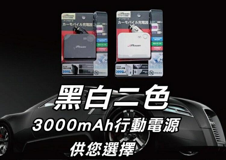 【迪特軍3C】杰強 j-bank 行動車載充電寶 3000mAh 車用行動電源 移動電源 LG原廠電芯 (JP-CPB01) 0