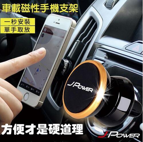 【迪特軍3C】JP-PS-0G 車載式磁性手機架-香檳金/玫瑰金 - 限時優惠好康折扣
