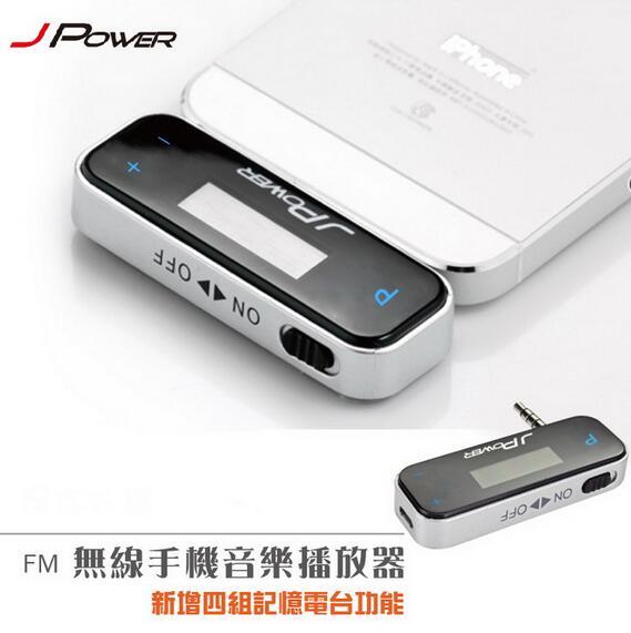 【迪特軍3C】杰強FM對頻無線播放車用發射器 (車用/ 家用) 0