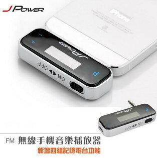 【迪特軍3C】杰強FM對頻無線播放車用發射器 (車用/ 家用)