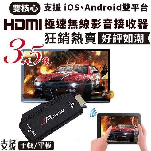 【迪特軍3C】第3.5代 HDMI雙核心極速無線影音接收器 (支援iOS9 / Android4.2 / win8.1 / 平板) - 限時優惠好康折扣