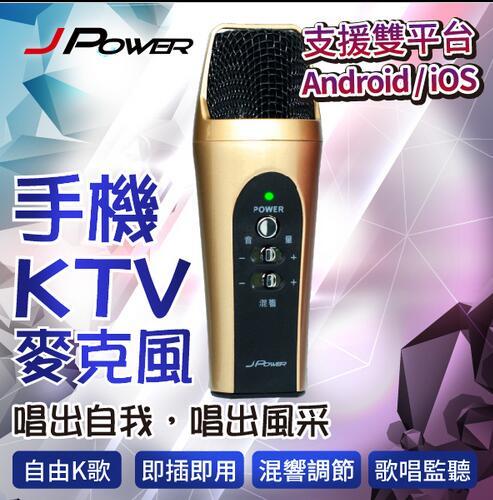 【迪特軍3C】JPOWER 杰強 K歌 神器 手機卡拉OK 麥克風 手機麥克風 KTV 行動 隨身 0