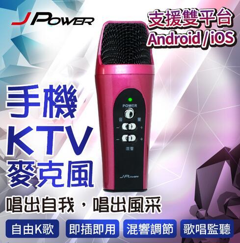 【迪特軍3C】JPOWER 杰強 K歌 神器 手機卡拉OK 麥克風 手機麥克風 KTV 行動 隨身 - 限時優惠好康折扣