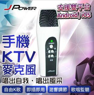 【迪特軍3C】JPOWER 杰強 K歌 神器 手機卡拉OK 麥克風 手機麥克風 KTV 行動 隨身