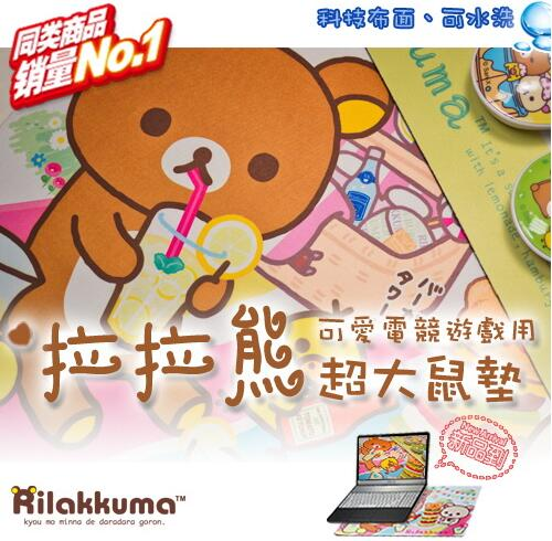 【迪特軍3C】拉拉熊Rilakkuma可愛電競遊戲用超大鼠墊(小) - 限時優惠好康折扣