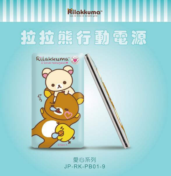 【迪特軍3C】杰強J-POWER拉拉熊 超薄行動電源 6000mAh-愛心系列1 - 限時優惠好康折扣