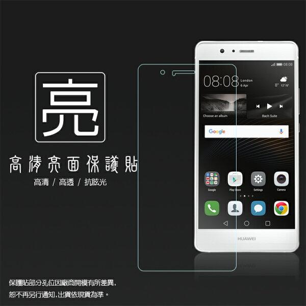 亮面螢幕保護貼 華為 HUAWEI P9 Lite 保護貼