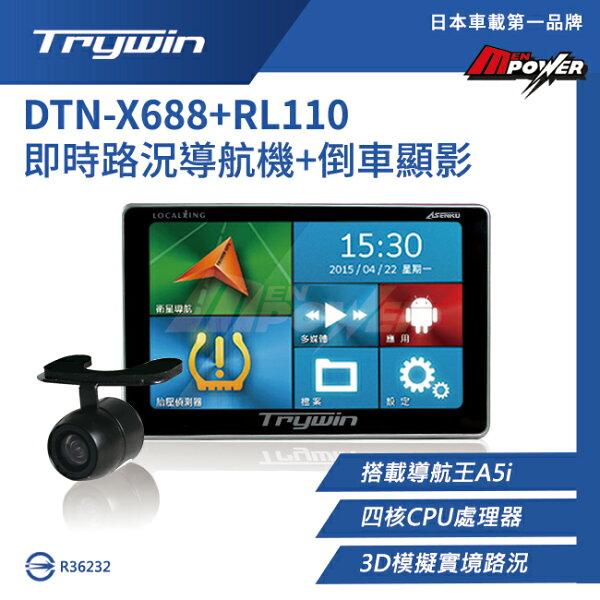 【禾笙科技】免運+送三孔+吸塵器+收納包 Trywin DTN-X688+RL110 導航機含倒車顯影 X688