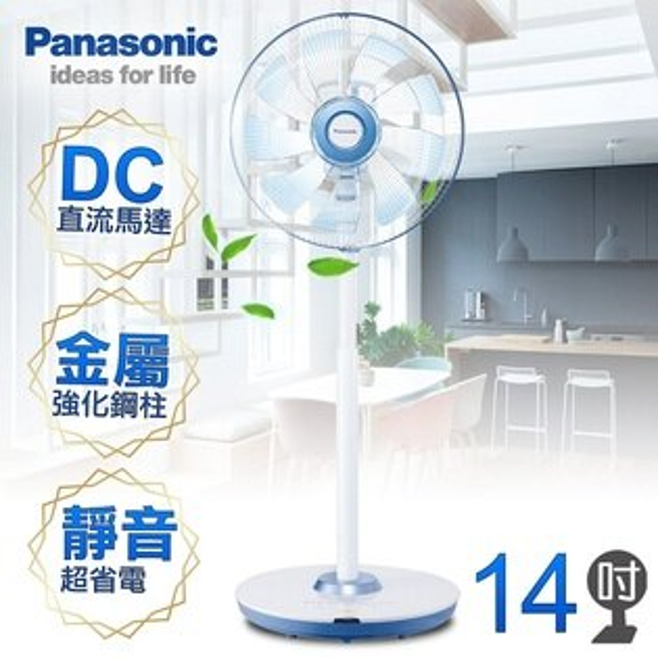 【國際牌Panasonic】14吋高級型DC直流風扇/F-L14DMD