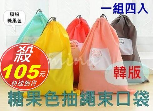 ^~ mina ^~ 糖果色 抽繩 束口袋 防水 衣物 收納袋 旅行收納袋組 整理包 旅行