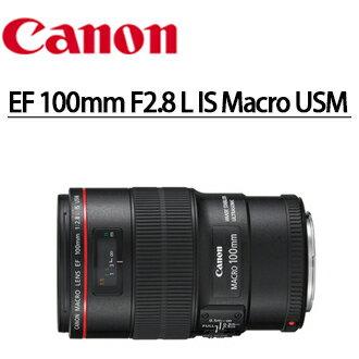 ★分期零利率 ★Canon EF 100mm F2.8 L IS Macro USM  EOS 單眼相機專用微距鏡頭  (彩虹公司貨)  送 Lenspen拭鏡筆+專業拭鏡布
