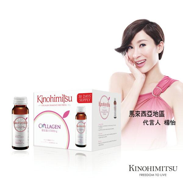 【KINOHIMITSU】鑽石級燕麥膠原蛋白飲體驗組(2瓶/盒)