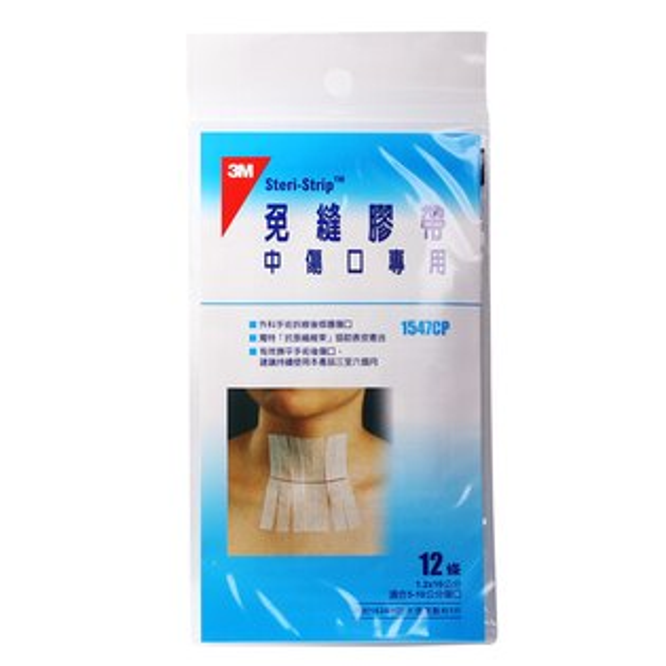 【醫康生活家】3M 免縫膠帶 (中傷口專用)1547CP