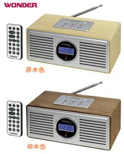 【旺德WONDER】USB/SD/FM/MP3隨身音響WD-8212U