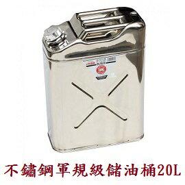 [ YAZAWA ] 軍規級不鏽鋼儲油桶 20L 白鐵 / 手提攜帶油桶 / SUS-20