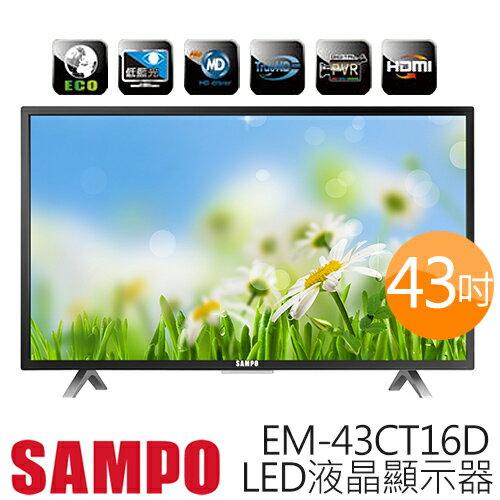 SAMPO 聲寶 43型 低藍光系列 LED液晶顯示器 EM-43CT16D