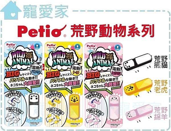 ☆寵愛家☆日本Petio 逗貓玩具-荒野老鼠 讓貓咪歡樂的追逐吧*
