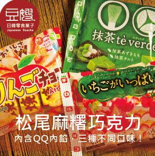 【豆嫂】日本零食 松尾麻糬巧克力系列(三口味)