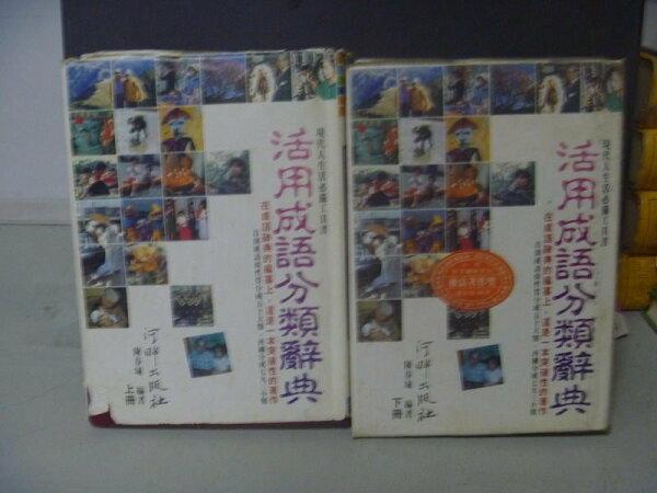 【書寶二手書T6/字典_OEK】活用成語分類辭典_上下合售_陳春誠_原價560