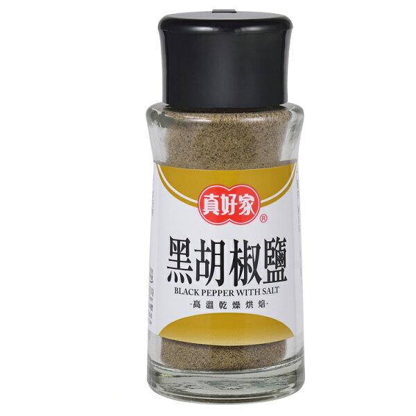 【真好家】黑胡椒鹽45g