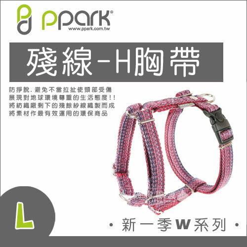 +貓狗樂園+ PPark寵物工園【W系列。殘線。H胸帶。L】540元 - 限時優惠好康折扣