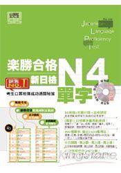 樂勝合格!新日檢N4單字(20K+中日朗讀MP3)